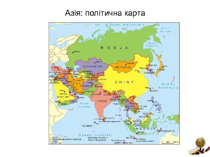 Азія: політична карта