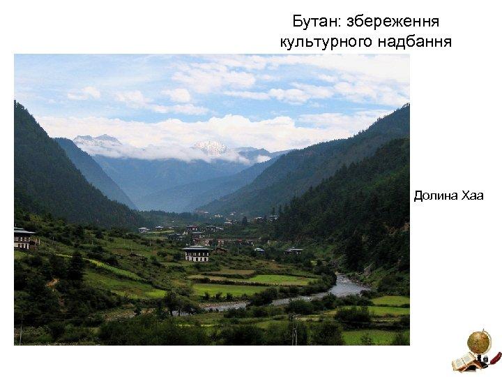 Бутан: збереження культурного надбання Долина Хаа