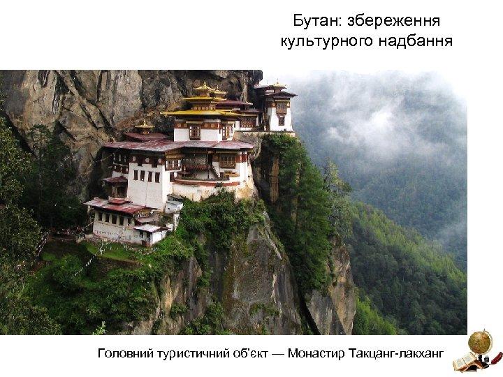 Бутан: збереження культурного надбання Головний туристичний об'єкт — Монастир Такцанг-лакханг