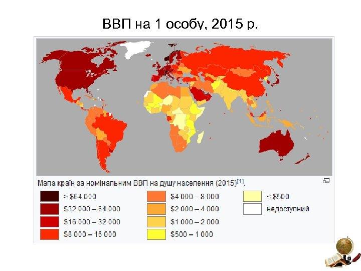 ВВП на 1 особу, 2015 р.
