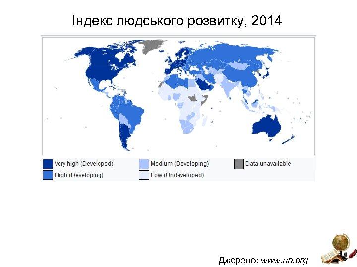 Індекс людського розвитку, 2014 Джерело: www. un. org