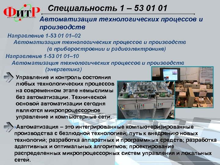 Специальность 1 – 53 01 01 Автоматизация технологических процессов и производств Направление 1 -53