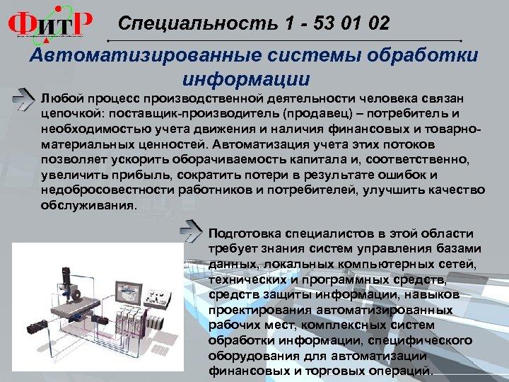 Специальность 1 - 53 01 02 Автоматизированные системы обработки информации Любой процесс производственной деятельности