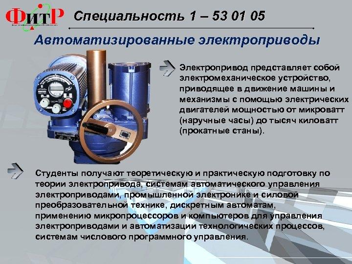 Специальность 1 – 53 01 05 Автоматизированные электроприводы Электропривод представляет собой электромеханическое устройство, приводящее