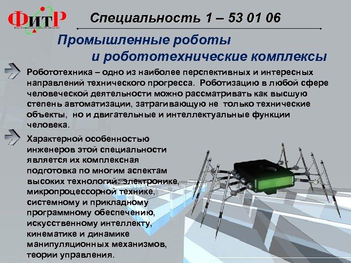 Специальность 1 – 53 01 06 Промышленные роботы и робототехнические комплексы Робототехника – одно