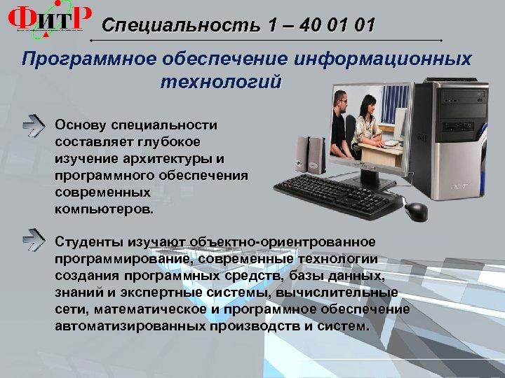 Специальность 1 – 40 01 01 Программное обеспечение информационных технологий Основу специальности составляет глубокое