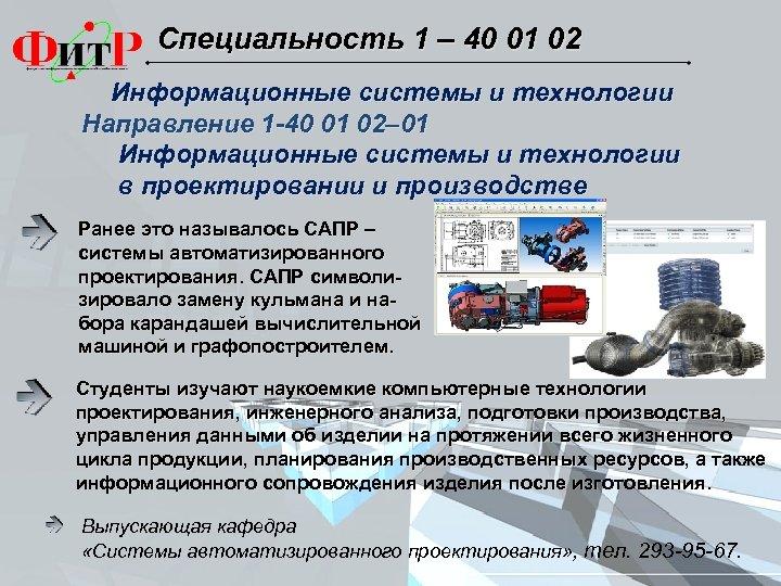 Специальность 1 – 40 01 02 Информационные системы и технологии Направление 1 -40 01