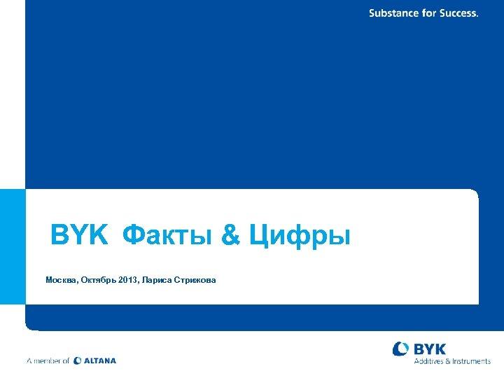 BYK Факты & Цифры Москва, Октябрь 2013, Лариса Стрижова