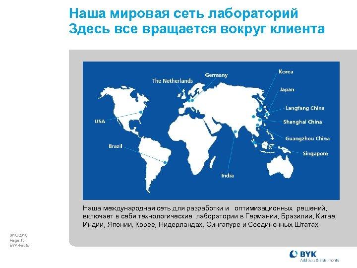 Наша мировая сеть лабораторий Здесь все вращается вокруг клиента Наша международная сеть для разработки