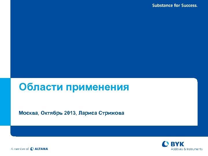 Области применения Москва, Октябрь 2013, Лариса Стрижова