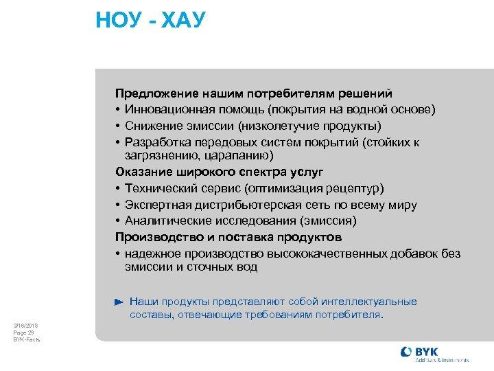 НОУ - ХАУ Предложение нашим потребителям решений • Инновационная помощь (покрытия на водной основе)