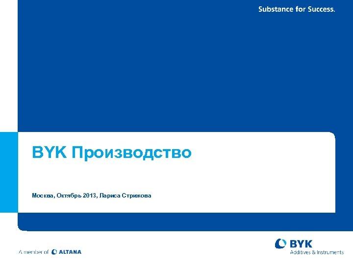 BYK Производство Москва, Октябрь 2013, Лариса Стрижова