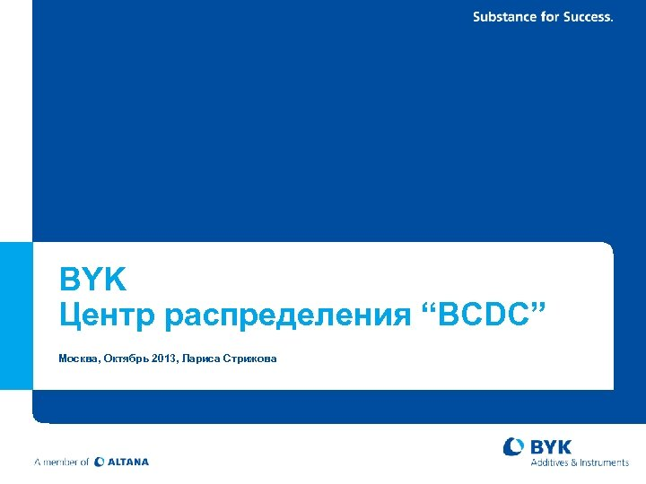 "BYK Центр распределения ""BCDC"" Москва, Октябрь 2013, Лариса Стрижова"