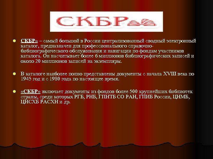 l СКБР» – самый большой в России централизованный сводный электронный каталог, предназначен для профессионального