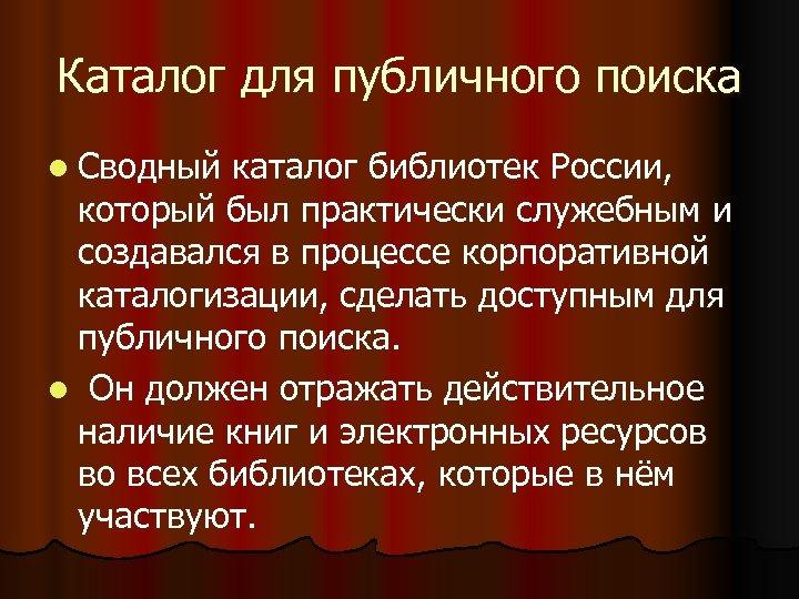 Каталог для публичного поиска l Сводный каталог библиотек России, который был практически служебным и