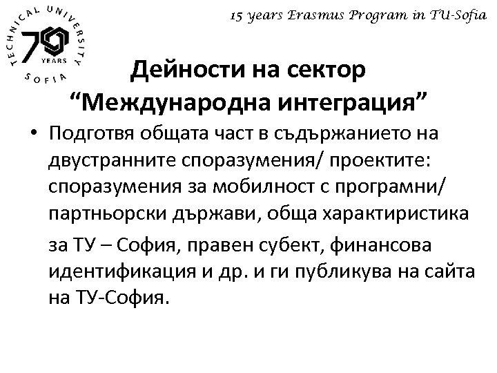 "15 years Erasmus Program in TU-Sofia Дейности на сектор ""Международна интеграция"" • Подготвя общата"