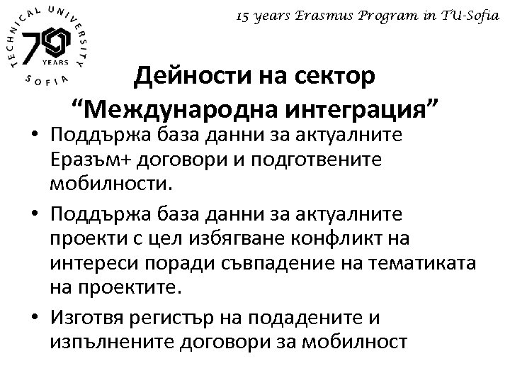 "15 years Erasmus Program in TU-Sofia Дейности на сектор ""Международна интеграция"" • Поддържа база"