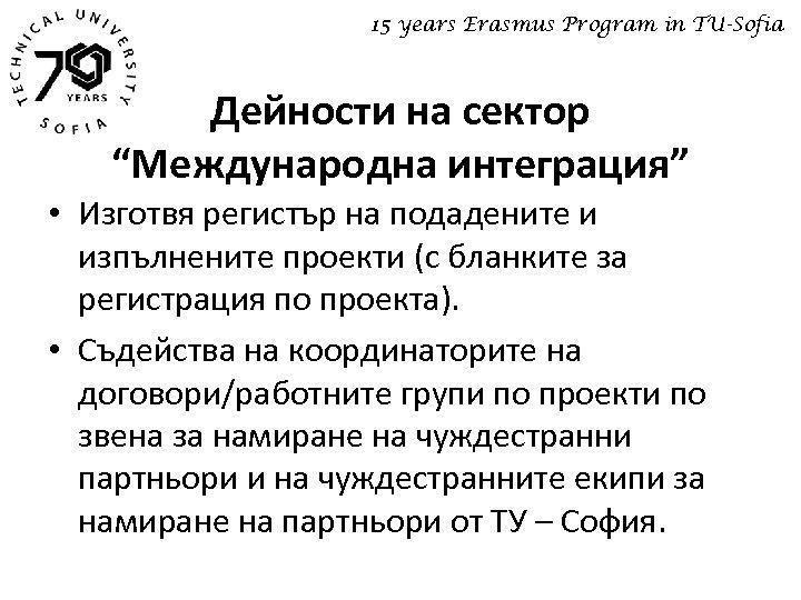 "15 years Erasmus Program in TU-Sofia Дейности на сектор ""Международна интеграция"" • Изготвя регистър"