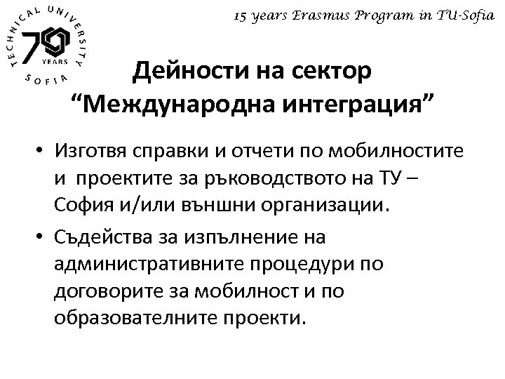 "15 years Erasmus Program in TU-Sofia Дейности на сектор ""Международна интеграция"" • Изготвя справки"