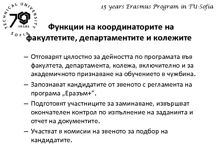 15 years Erasmus Program in TU-Sofia Функции на координаторите на факултетите, департаментите и колежите