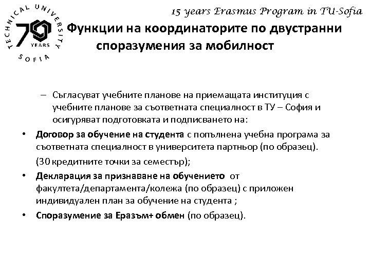 15 years Erasmus Program in TU-Sofia Функции на координаторите по двустранни споразумения за мобилност