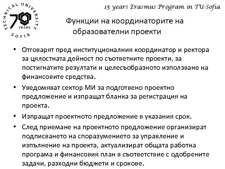 15 years Erasmus Program in TU-Sofia Функции на координаторите на образователни проекти • Отговарят