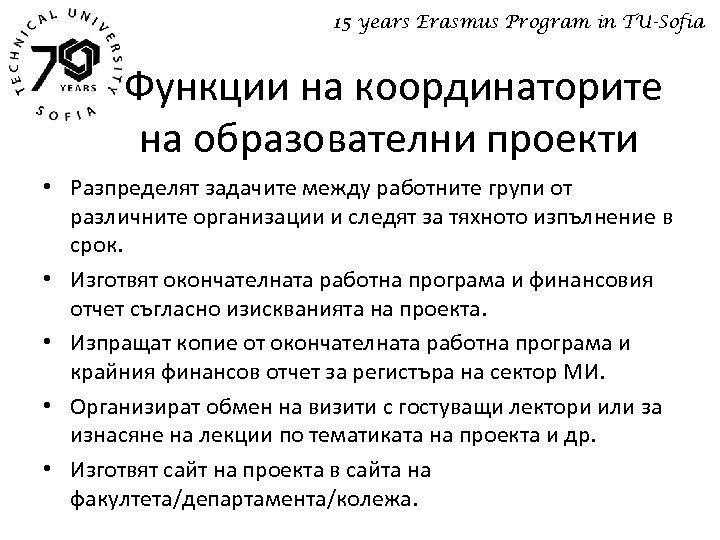 15 years Erasmus Program in TU-Sofia Функции на координаторите на образователни проекти • Разпределят