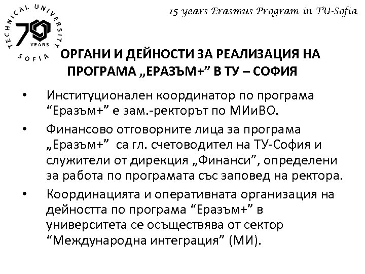 "15 years Erasmus Program in TU-Sofia ОРГАНИ И ДЕЙНОСТИ ЗА РЕАЛИЗАЦИЯ НА ПРОГРАМА ""ЕРАЗЪМ+"""