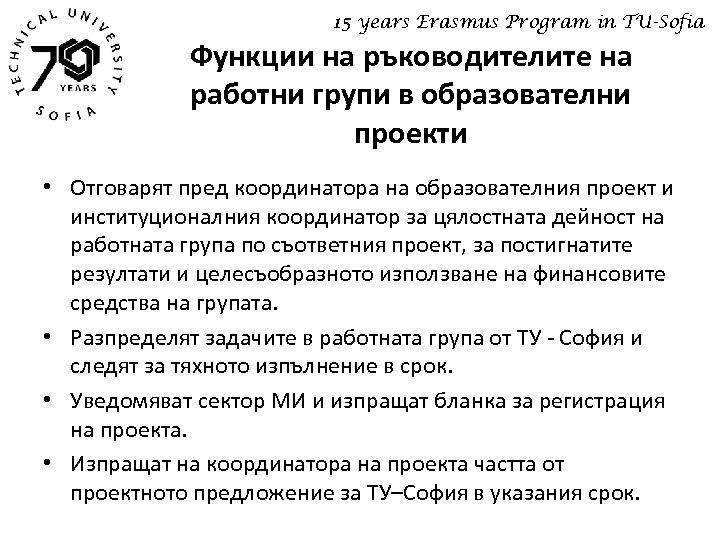 15 years Erasmus Program in TU-Sofia Функции на ръководителите на работни групи в образователни