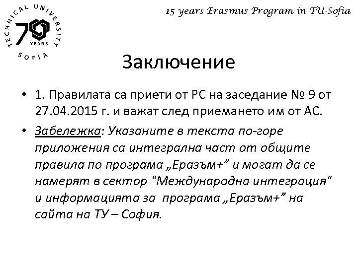 15 years Erasmus Program in TU-Sofia Заключение • 1. Правилата са приети от РС