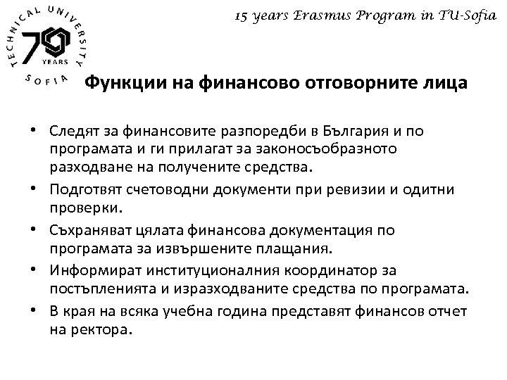 15 years Erasmus Program in TU-Sofia Функции на финансово отговорните лица • Следят за