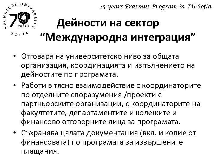"15 years Erasmus Program in TU-Sofia Дейности на сектор ""Международна интеграция"" • Отговаря на"