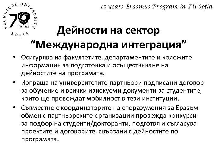 "15 years Erasmus Program in TU-Sofia Дейности на сектор ""Международна интеграция"" • Осигурява на"