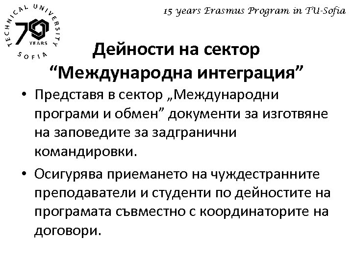 "15 years Erasmus Program in TU-Sofia Дейности на сектор ""Международна интеграция"" • Представя в"