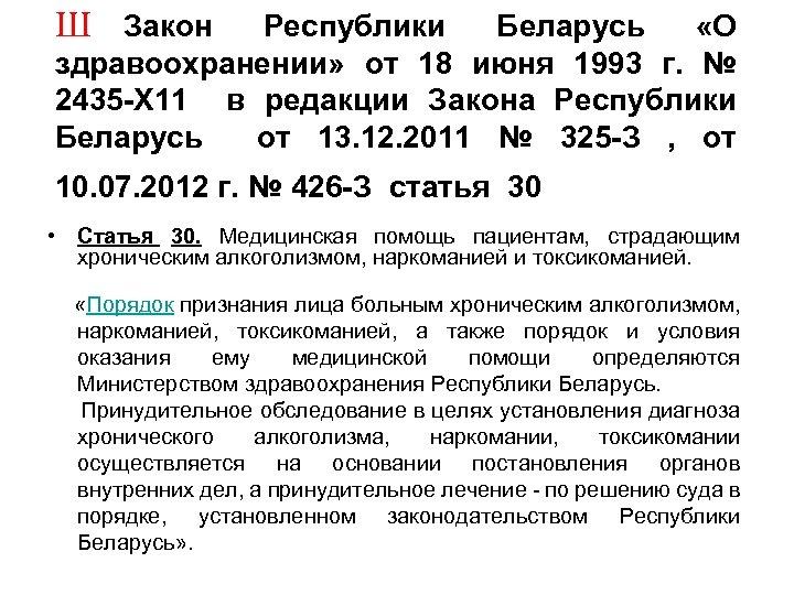Ш Закон Республики Беларусь «О здравоохранении» от 18 июня 1993 г. № 2435 -Х