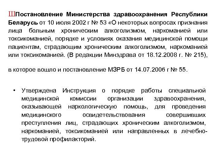 ШПостановление Министерства здравоохранения Республики Беларусь от 10 июля 2002 г № 53 «О некоторых