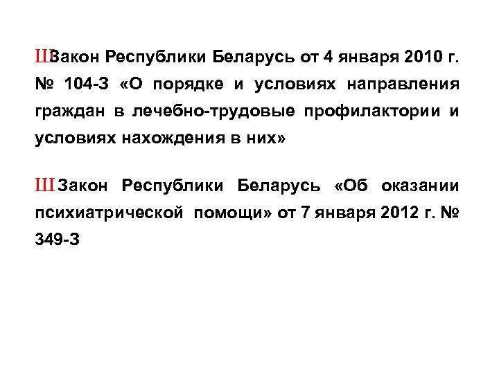 Ш Закон Республики Беларусь от 4 января 2010 г. № 104 -З «О порядке