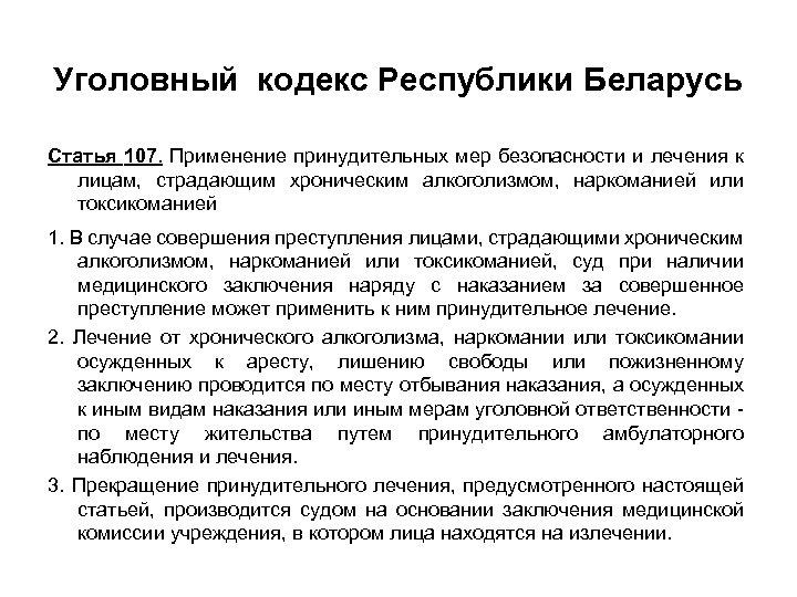 Уголовный кодекс Республики Беларусь Статья 107. Применение принудительных мер безопасности и лечения к лицам,
