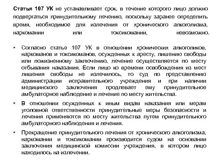 Статья 107 УК не устанавливает срок, в течение которого лицо должно подвергаться принудительному лечению,