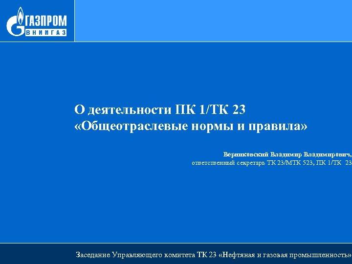 О деятельности ПК 1/ТК 23 «Общеотраслевые нормы и правила» Верниковский Владимирович, ответственный секретарь ТК