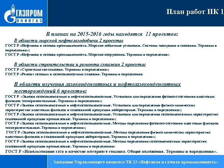 План работ ПК 1 В планах на 2015 -2016 годы находятся 11 проектов: В
