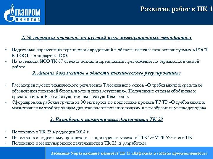 Развитие работ в ПК 1 1. Экспертиза переводов на русский язык международных стандартов: •