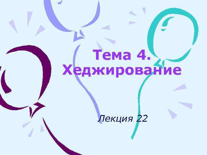 Тема 4. Хеджирование Лекция 22
