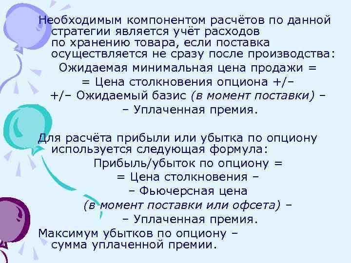 Необходимым компонентом расчётов по данной стратегии является учёт расходов по хранению товара, если поставка