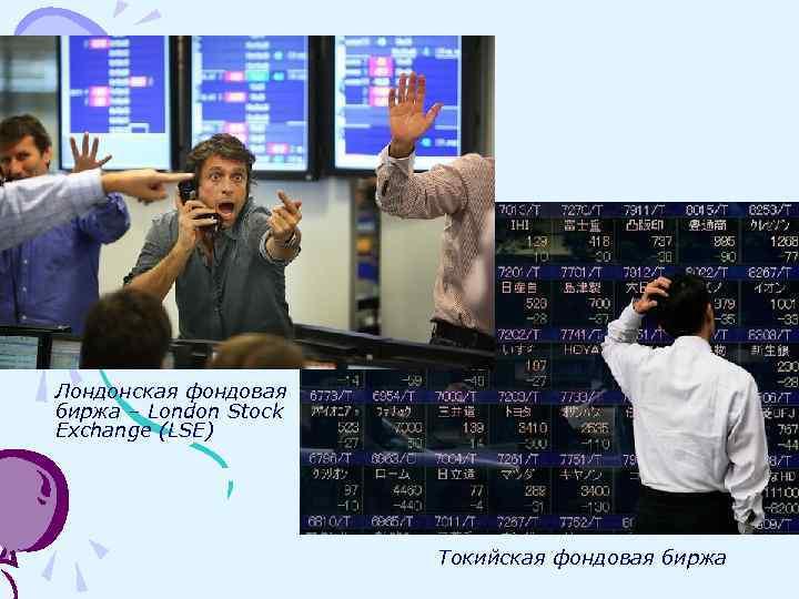Лондонская фондовая биржа – London Stock Exchange (LSE) Токийская фондовая биржа