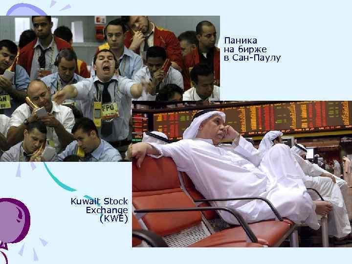 Паника на бирже в Сан-Паулу Kuwait Stock Exchange (KWE)