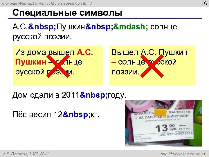 16 Основы Web-дизайна: HTML и редактор HEFS Специальные символы А. С.  Пушкин —
