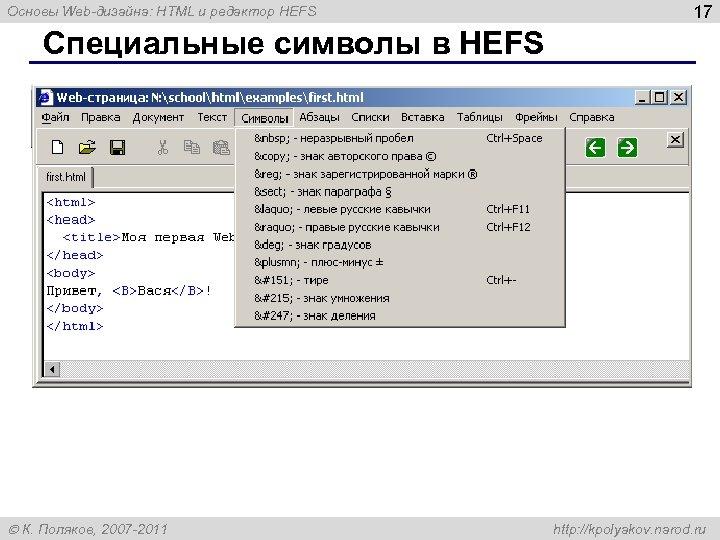 Основы Web-дизайна: HTML и редактор HEFS 17 Специальные символы в HEFS К. Поляков, 2007