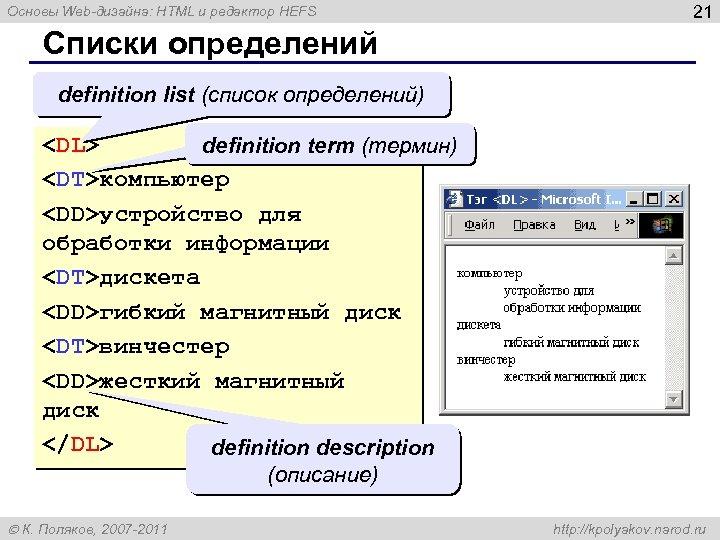 Основы Web-дизайна: HTML и редактор HEFS 21 Списки определений definition list (список определений) <DL>