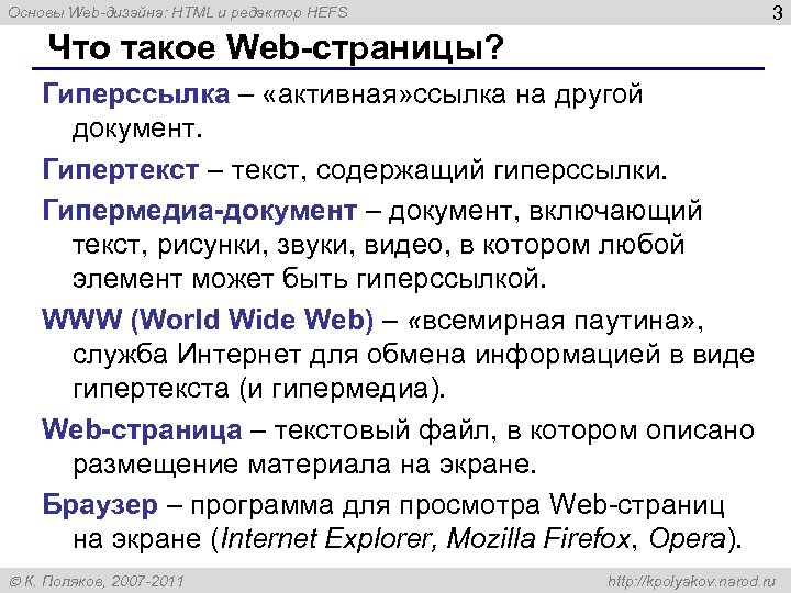 3 Основы Web-дизайна: HTML и редактор HEFS Что такое Web-страницы? Гиперссылка – «активная» ссылка